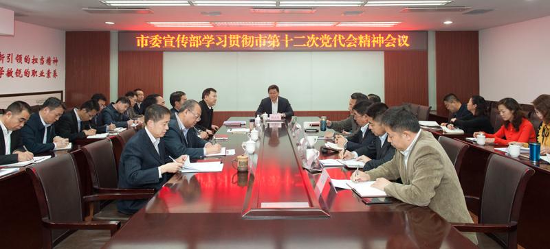 市委宣传部召开会议学习市第十二次党代会精神