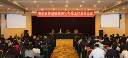 市委宣传部召开2017年度工作总结表彰会议