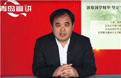 张轶西:汲取国学精华 坚定文化